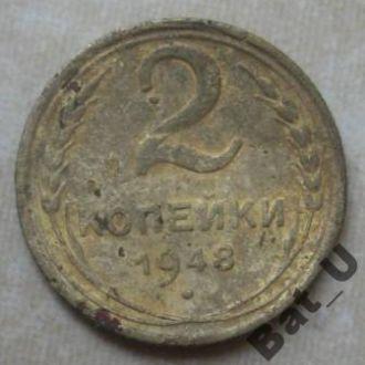 СССР, 2 копейки 1948 г.