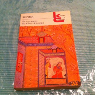 Лирика. Из персидско-таджикской поэзии КС