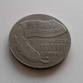Победитель соцсоревнования за право 1000000 шины