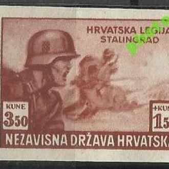 Хорватия 1943 легион Сталинград Проба 1м.б/з*