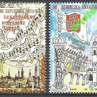 Хорватия 1998 Европа СЕПТ фестивали музыка 2м.**