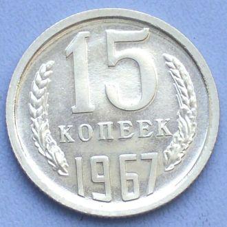 СССР 15 копеек 1967 (9) наборная