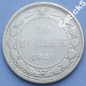 СССР 20 копеек 1921 (6)