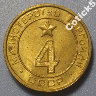 Министерство торговли минторг № 4 плоский