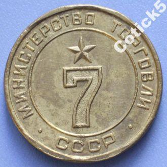 Министерство торговли минторг № 7 круглый шрифт (1