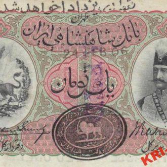 Иран 1 томан 1890 год. КОПИЯ