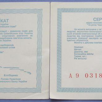 Олимпиада Атланта, Чернобыль 1996 сертификат 2 шт.