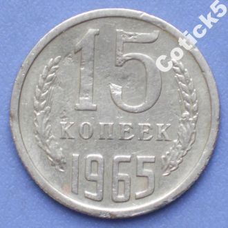 СССР 15 копеек 1965 (2)
