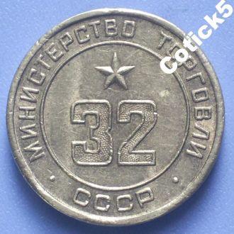 Министерство торговли минторг № 32 (1)