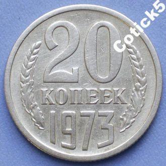 СССР 20 копеек 1973 (2)