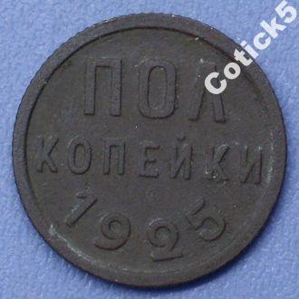 СССР полкопейки пол копейки 1925 (8) Отличная