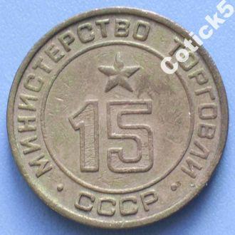 Министерство торговли минторг № 15 плоский