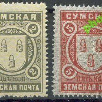 Россия 1897 земство Украина Сумы 2м.*