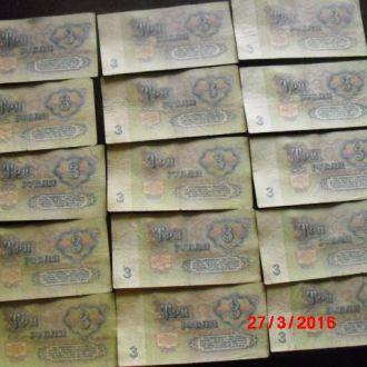 3  рубля 1961 г. ( 15 купюр)