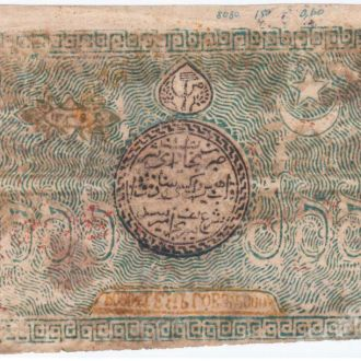 Бухара 5000 танга 1920 (1339) Бланк недодрук