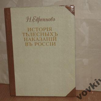 Евреинов Н. История телесных наказаний в России