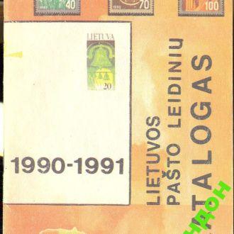 Каталог почтовых изданий Литвы 1990-1991 гг