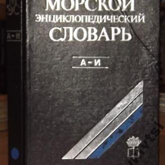 Морской энциклопедический словарь. Том 1-й
