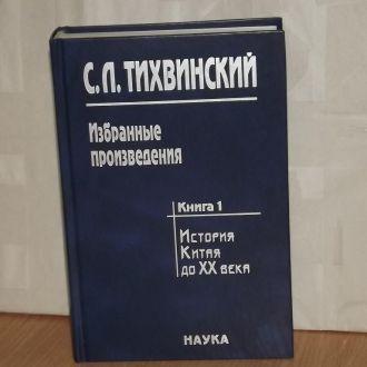 Тихвинский С. Избр. произведения. В 5 кн. Кн. 1