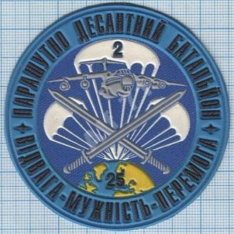 Шеврон Нашивка ВДВ Украины Аэромобильные войска Десант Спецназ 25 ОВДБр 2 батальон ЗСУ.