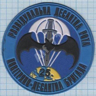 Шеврон ВДВ Украины Аэромобильные войска Десант Спецназ Разведка 25 ОВДБр ЗСУ.