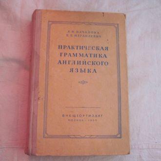 Грамматика английского Качалова, Изралевич 1959