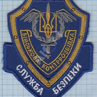 Шеврон Нашивка СБУ. Служба безопасности Украины. Военная контрразведка Спецназ.