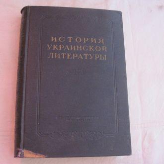История украинской литературы 1 том 1954