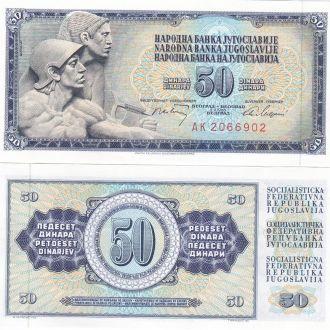 Yugoslavia Югославия - 50 Dinara 1968 UNC JavirNV