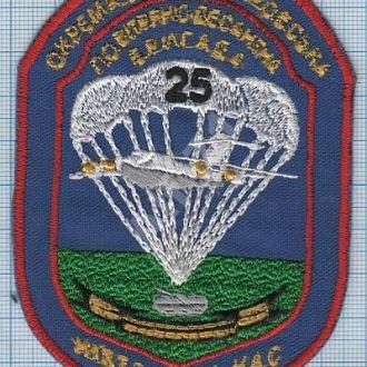 Шеврон Нашивка ВДВ Украины Аэромобильные войска Десант Спецназ 25 ОВДБр  Авиация ЗСУ.