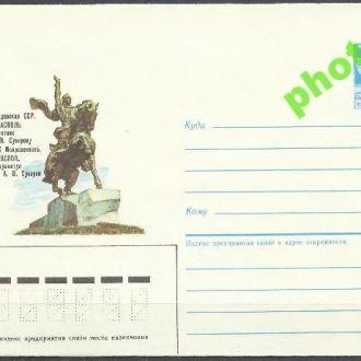 СССР 1985 ХМК* 85-325 фауна конь памятник Молдавия
