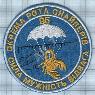 Шеврон ВДВ Украины Спецназ Десант Снайпер 95 ОАЭМБр ЗСУ