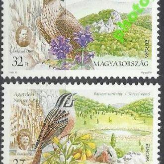 Венгрия 1999 Европа СЕПТ фауна птицы 2м.**