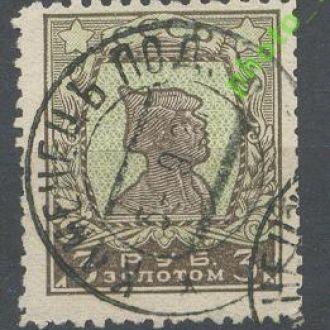СССР 1924 г Стандарт 3 руб. золотом перф.10 1м. га