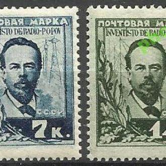 СССР 1925 Попов 2м.*