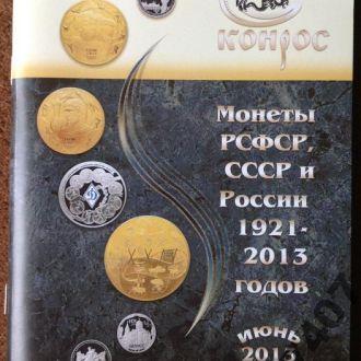 КАТАЛОГ КОНРОС МОНЕТЫ РСФСР СССР РОССИИ 2013 № 35