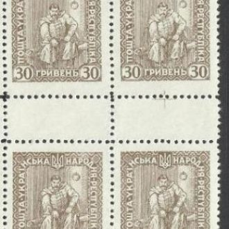 Украина 1920 из Петлюровской серии 30 грн Гаттер-4