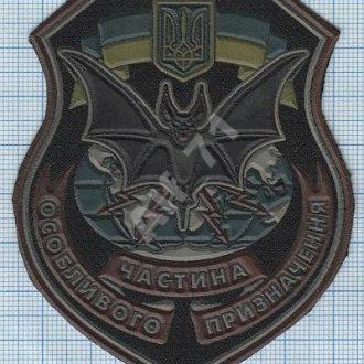 Шеврон ВС Украины. Спецназ. РЭБ. Связь. ЗСУ. 1998 г.