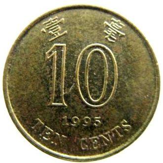 Гон Конг 10 центов 1995год