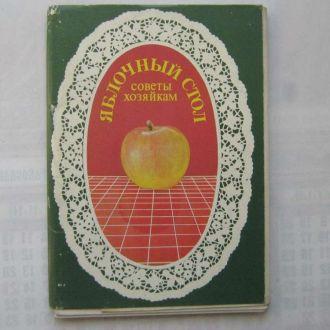 Набор открыток Яблочный стол Советы хозяйкам
