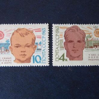 2 марки СССР 1963 здоровье и рабочий день