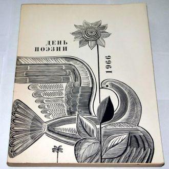 == Альманах День поэзии 1966 ==