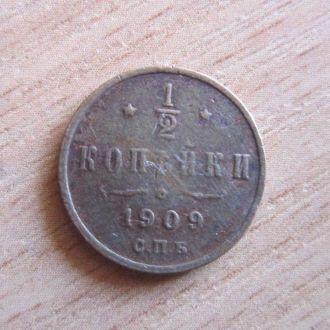 1/2 копейки Россия 1909