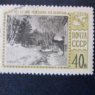 марка СССР 1960 живопись Левитан