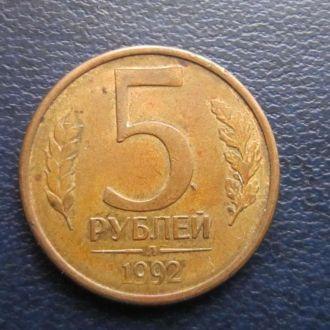 5 рублей 1992 Л