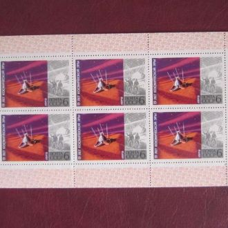 малый лист СССР 1972 космос 15 лет космич. эры N4