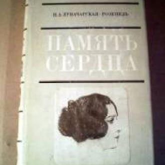 Н.А.Луначарская-Розенель. Память сердца