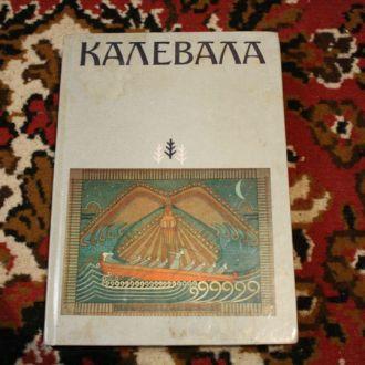 Калевала (фінський народний епос)