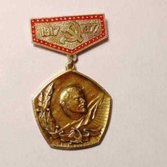 Ленин 60 лет 1917-1977
