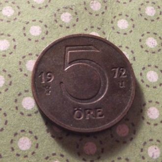 Швеция 1972 год монета 5 эре !